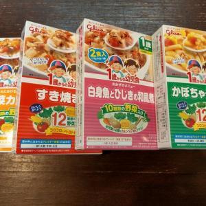 1歳からの幼児食シリーズ【レビュー】