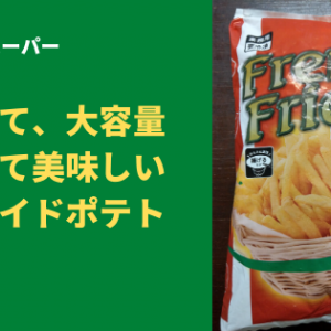 【業務スーパー】安くて、大容量、そして美味しいフライドポテト