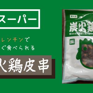 【業務スーパー】レンチンですぐ食べられる!冷凍の炭火鶏皮串