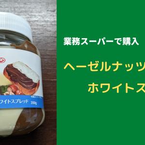 【業務スーパー】パンにサッと塗れる!ヘーゼルナッツココア&ホワイトスプレッド