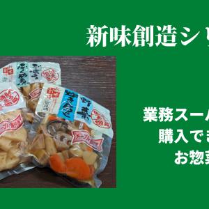 【業務スーパー】業務スーパーで購入できるお惣菜 新味創造シリーズ