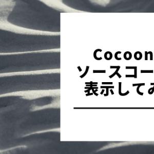 Cocoonでソースコードを表示してみる