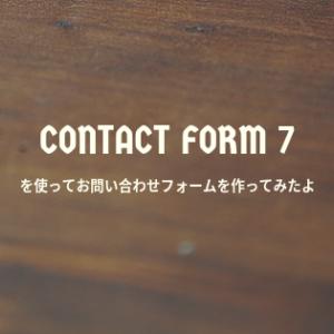Contact Form 7 を使ってお問い合わせフォームを作ってみたよ