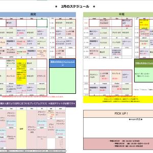 2月のスケジュールUP情報