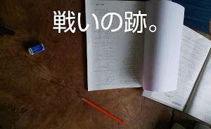 期末テストが始まる。