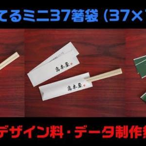一番売れてるミニ37箸袋 | 箸袋印刷、箸袋制作のストアーコミュネット