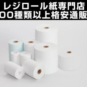 日本製レジロール紙 品質を落とさず安く!でコスト削減^^