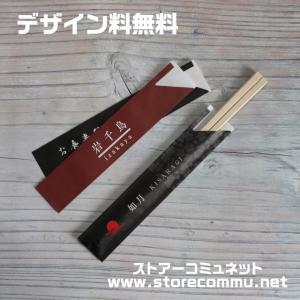 時代と戦う1【コロナ+SNS=オリジナル箸袋?!】 !!デザイン料無料で箸袋印刷!!