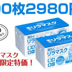 緊急企画!《日本製医療マスクが100枚で2980円!》11/30まで