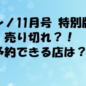 nonno(ノンノ)2020月11月号 特別版の予約できる店は?再販は?