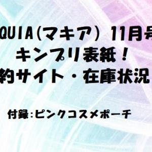MAQUIA(マキア)11月号付録&キンプリ表紙の予約サイト!在庫状況は?
