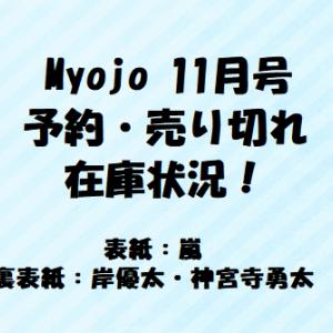 Myojo2020年11月号(嵐表紙)予約サイト!売り切れ・再販・在庫状況!