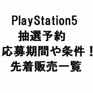 プレイステーション5(PS5)抽選予約・応募期間や条件!先着販売一覧