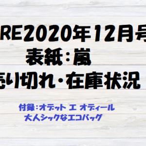 MORE (モア) 2020年12月号(嵐表紙)が売り切れ?在庫ありの店舗は?