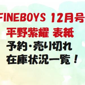 FINEBOSY(ファインボーイズ)12月号 平野紫耀表紙の予約・売り切れ・在庫状況