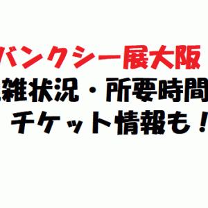 バンクシー展大阪2020の混雑状況・所要時間は?チケット情報も!