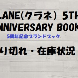 CLANE(クラネ) 5周年記念ブランドブック付録の売り切れ・在庫状況!