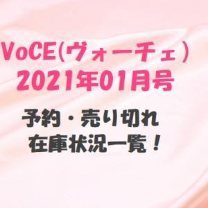 VOCE (ヴォーチェ) 2021年 1月号付録の予約・売り切れ状況!在庫ありはどこ?