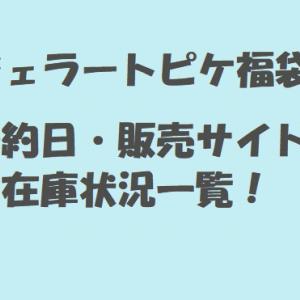 ジェラートピケ福袋2021の予約日・販売サイト!売り切れ・在庫状況一覧!