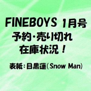 FINEBOYS(ファインボーイズ)2021年1月号予約・売り切れ!在庫状況一覧