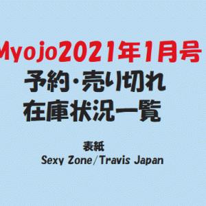 Myojo 2021年1月号予約サイト一覧!売り切れ・在庫状況も!