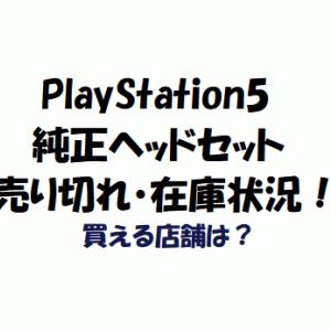 PS5(プレイステーション5)ヘッドセット純正売り切れ!在庫あり店舗どこ?