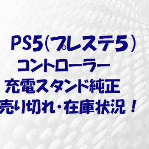 PS5(プレステ5)充電スタンド純正が売り切れ!在庫あり店舗はどこ?