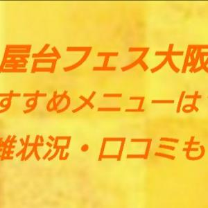 屋台フェス大阪2019のおすすめメニューは?混雑状況・口コミも!
