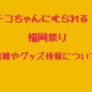 チコちゃんに叱られる福岡祭り2019いつからいつまで?混雑・限定グッズについても
