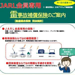 JARL雷保険の申込