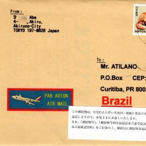 ブラジルあて国際郵便が戻ってきた