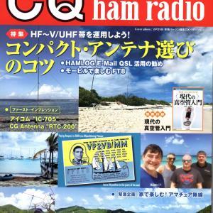 CQ ham radio 8月号