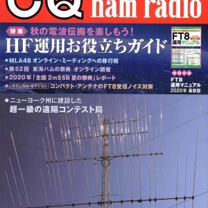 CQ han radio 10月号 売り切れ注意!!