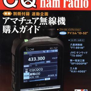CQ ham radio 11月号