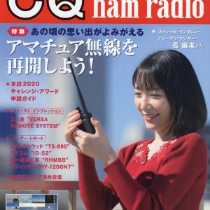 CQ ham radio 12月号