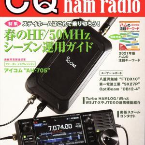 CQ ham radio 3月号