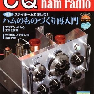 CQ ham radio 4月号