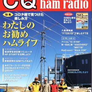 CQ ham radio 5月号