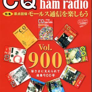 CQ ham radio 6月号