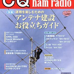 CQ ham radio 7月号