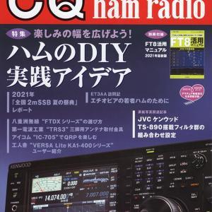 CQ ham radio 9月号