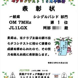 第15回七夕コンテスト結果