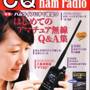 CQ誌 2,021年10月号