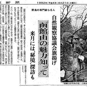 函館自然観察会・発会27年