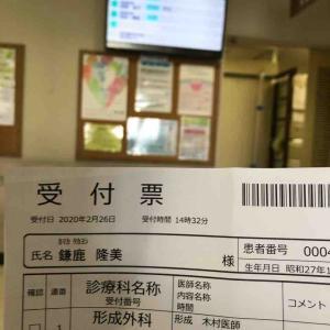函館中央病院に居ました。
