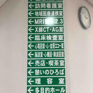 函館脳神経外科で検査