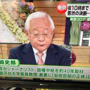 田崎スポークスマンは楽観的