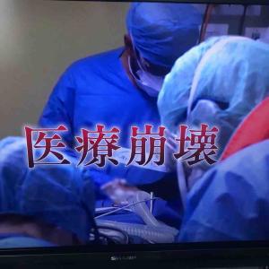 函館は#命の選別#医療崩壊を避けたい