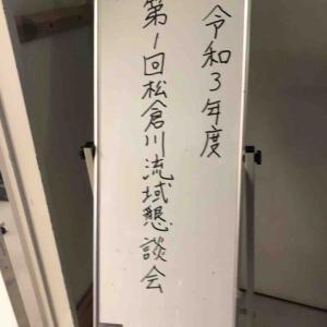 松倉川流域懇談会