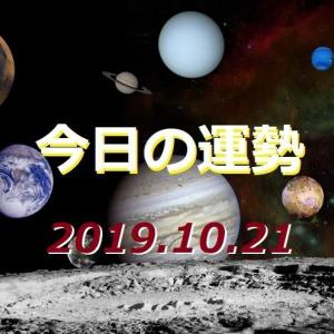 2019年10月21日 今日の運勢
